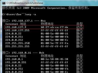 树莓派+一根网线直连笔记本电脑
