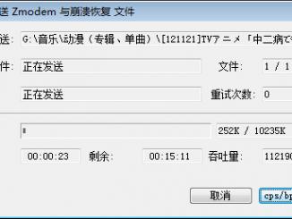 通过串口、超级终端与树莓派传输文件