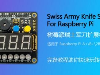 """树莓派""""瑞士军刀""""扩展板V2.1已开售"""