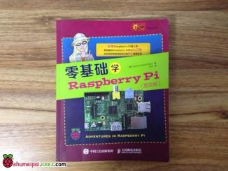 新书推荐《零基础学 Raspberry Pi》