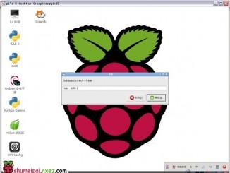 如何让树莓派显示中文?